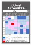 【色調整済】バス混雑情報_210405NBK