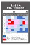 【色調整済】バス混雑情報_210524NBK