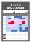 【色調整済】バス混雑情報_210517NBK